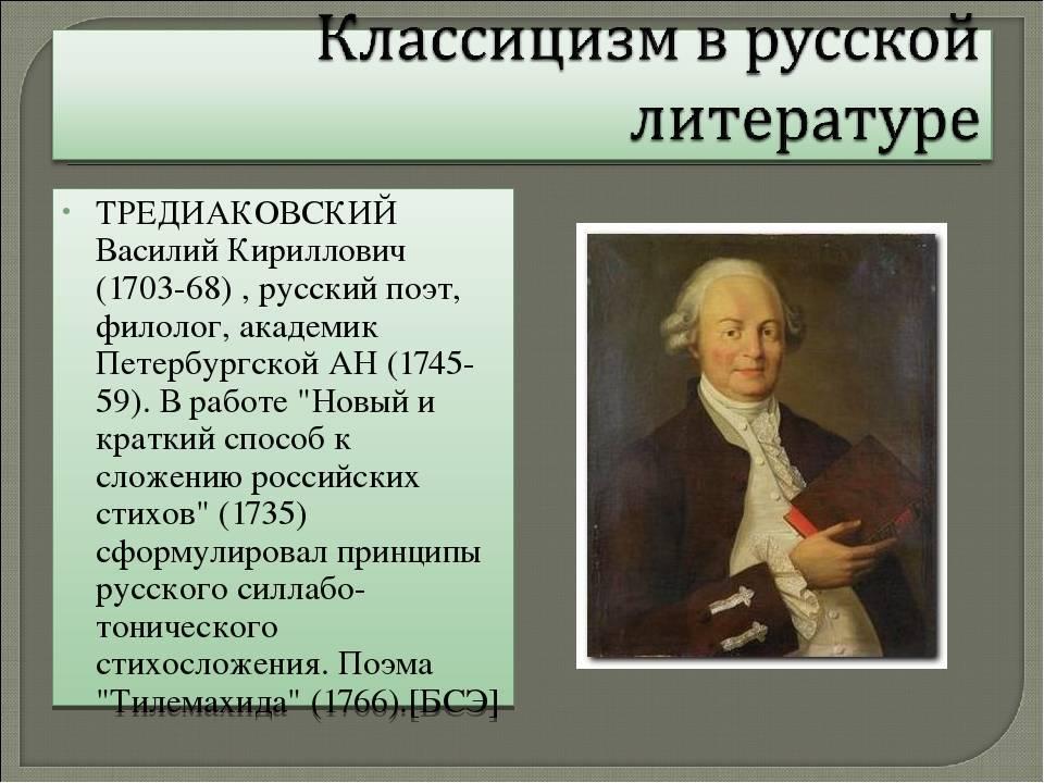 Тредиаковский василий кириллович — краткая биография