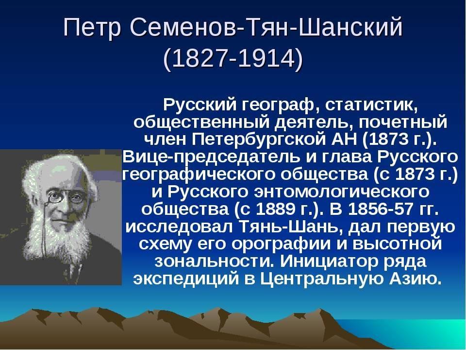 Семёнов-тянь-шанский, пётр петрович