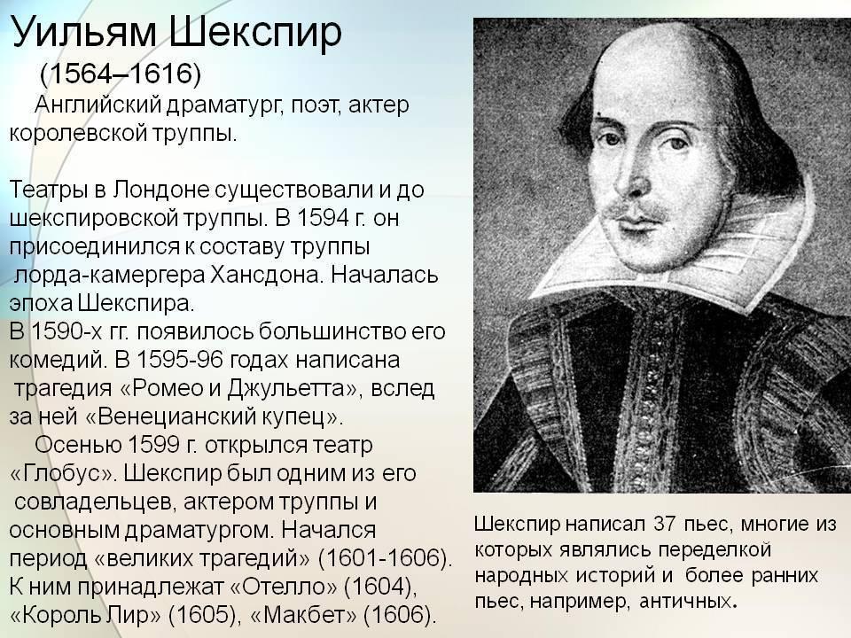 Уильям шекспир краткая биография – интересное о жизни и творчестве на русском языке