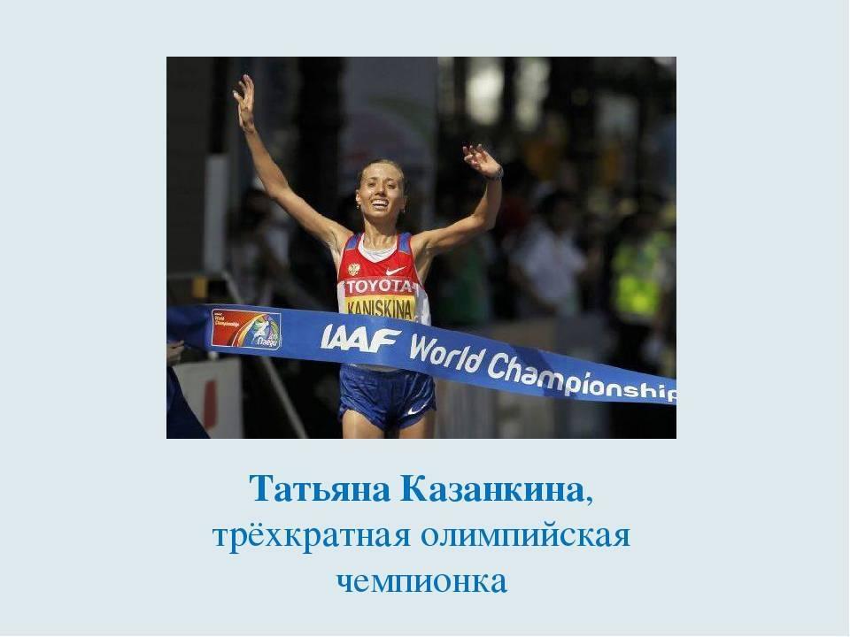 Татьяна казанкина википедия