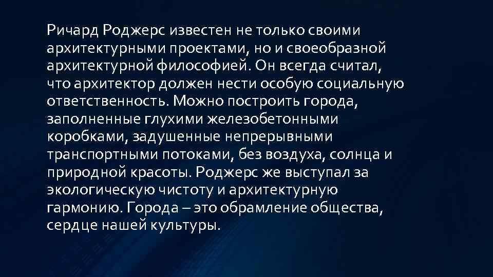 Ричард джордж роджерс