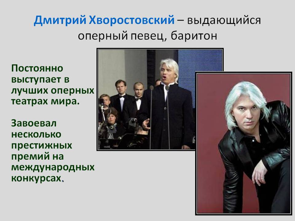 Биография дмитрия хворостовского