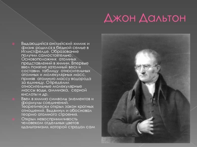 Джон дальтон - химик, метеоролог, физик. джон дальтон: биография, открытия. цветовая слепота - дальтонизм