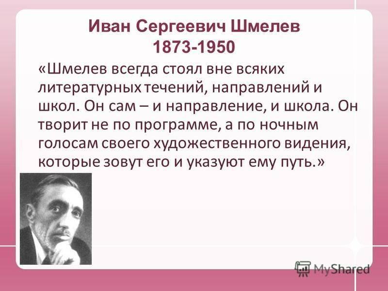 Иван сергеевич шмелев — интересные факты из жизни и биографии | vivareit