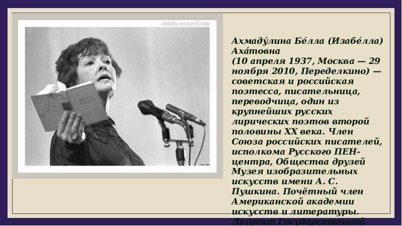 Белла ахмадулина - биография, информация, личная жизнь