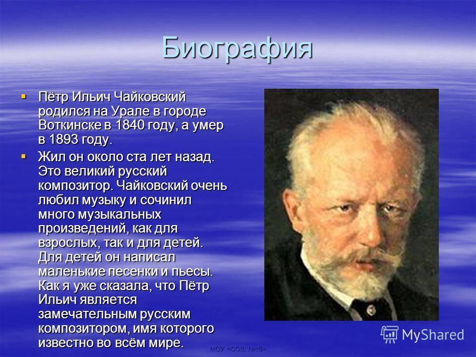 Петр чайковский - биография, фото, творчество, личная жизнь, произведения и его связи - 24сми