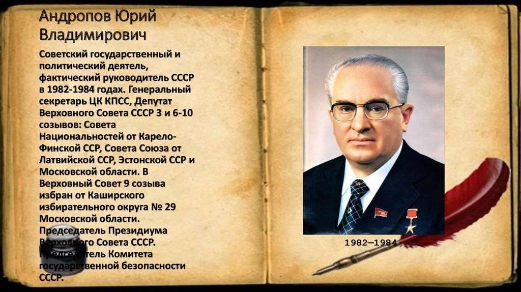 Краткая биография юрия андропова (жизнь и творчество)