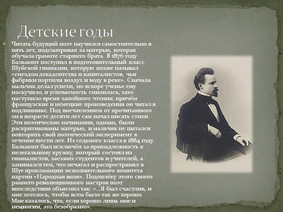 История успеха константина бальмонта: поэта и переводчика