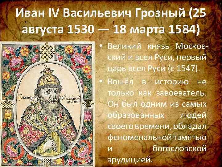 Иван иванович - сын ивана грозного(царевич иоанн иоаннович)