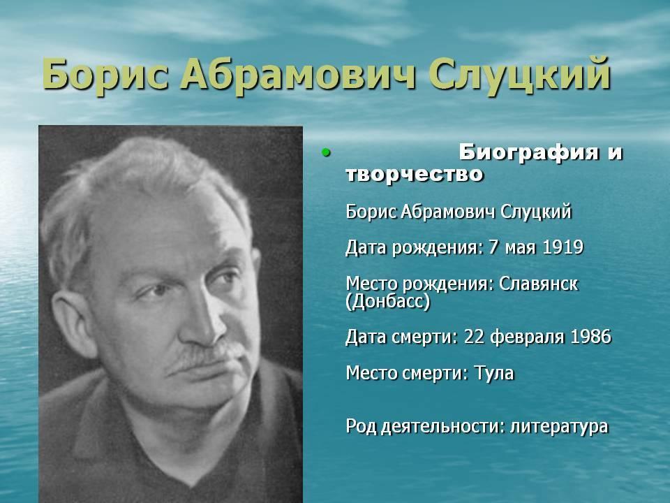 Борис битюков - биография, информация, личная жизнь, фото, видео