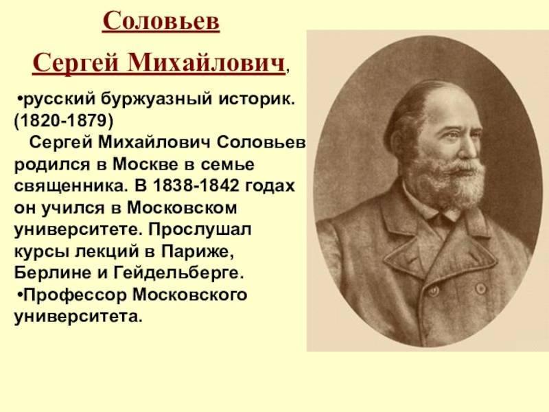 Соловьёв, сергей михайлович (историк)
