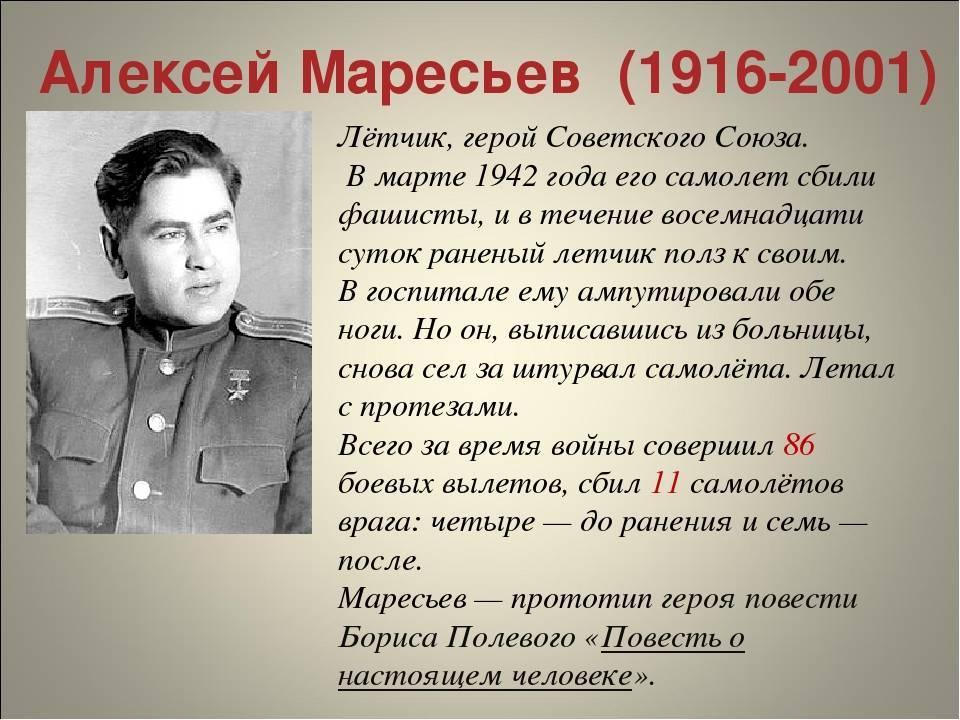 Маресьев алексей петрович – краткая биография и подвиг летчика