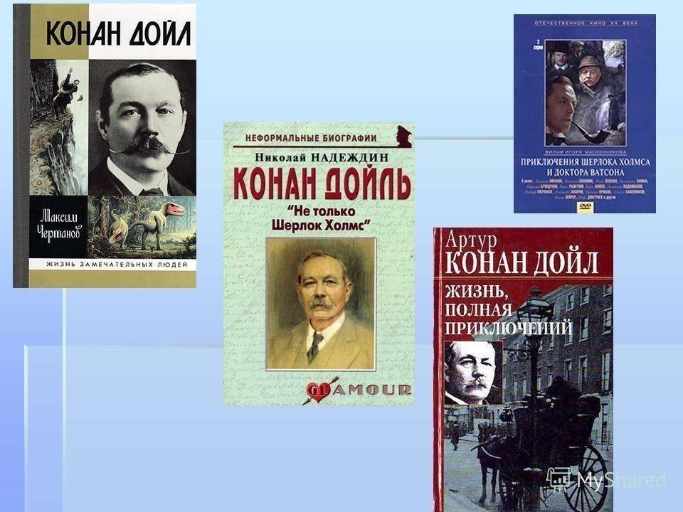 Артур конан дойл: краткая биография писателя, интересные факты