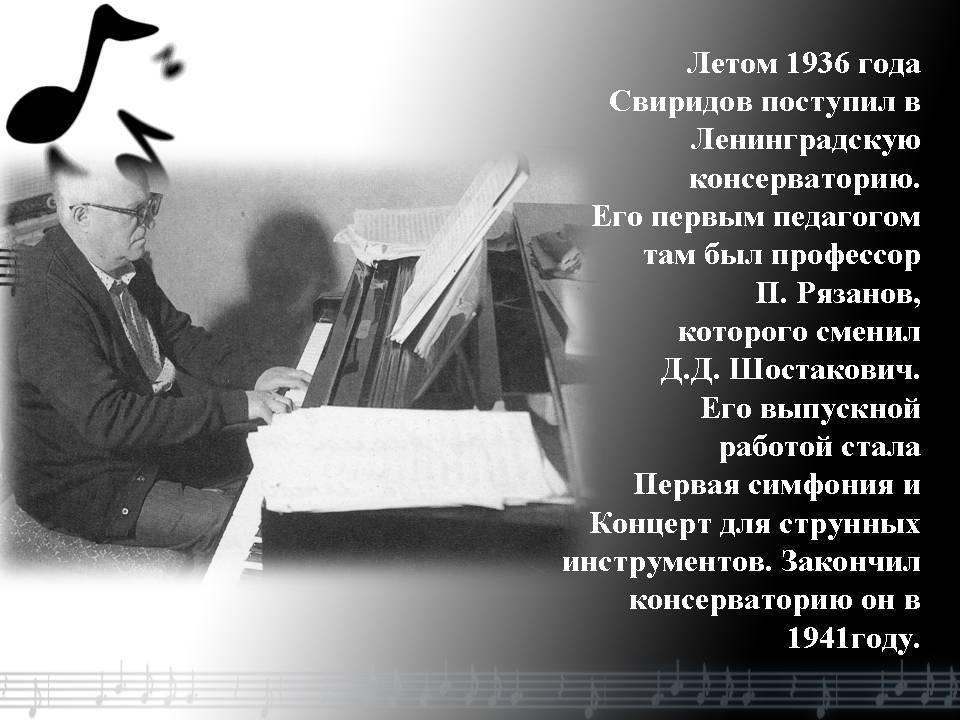 Главная - георгий свиридов - страница писателягеоргий свиридов — страница писателя