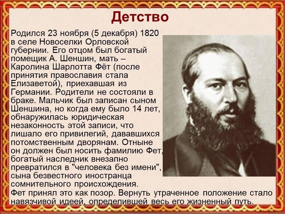Краткая биография фета и интересные факты творчества афанасия афанасьевича для детей