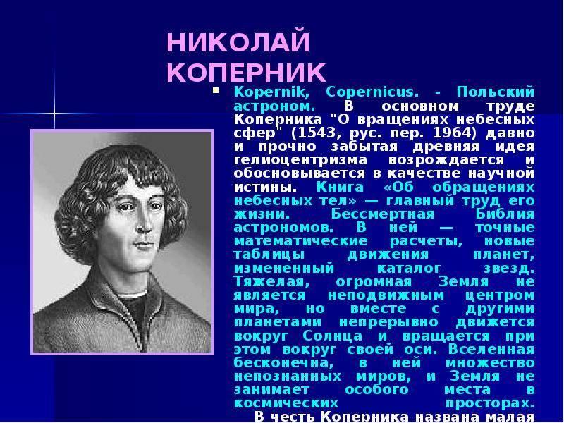 Николай коперник биография и вклад в науку / наука | thpanorama - сделайте себя лучше уже сегодня!