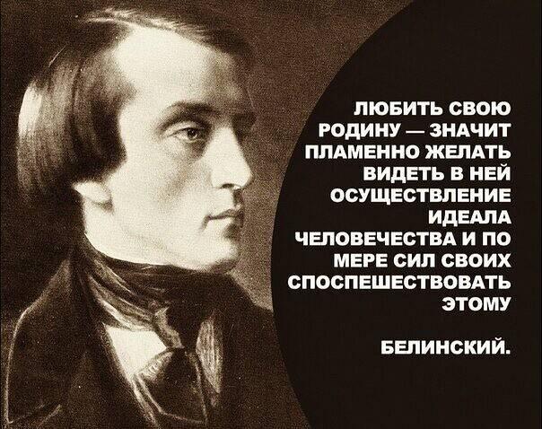 Белинский биография кратко – творчество критика, самое главное и интересные факты жизни ииссариона григорьевича