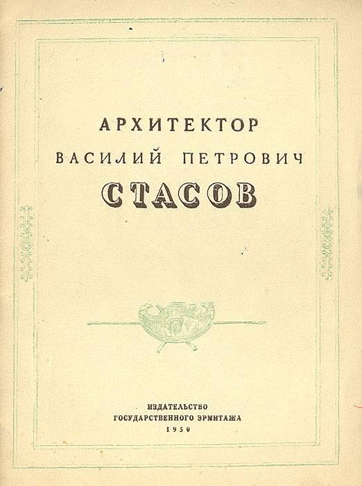 Стасов, василий петрович - вики