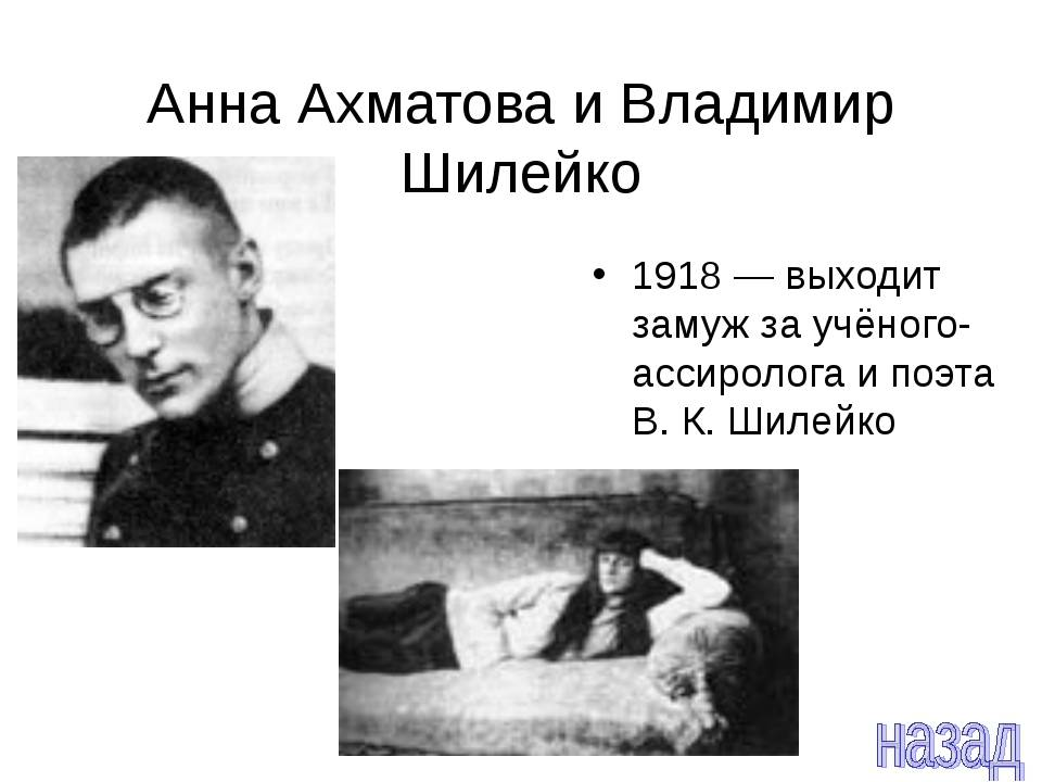 Ахматова и ее мужчины