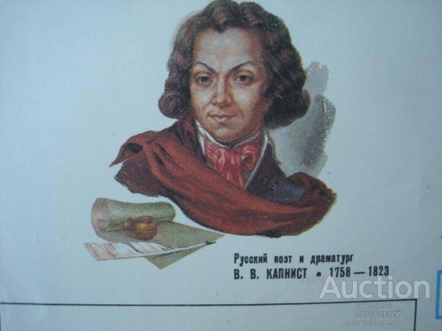 Капнист, василий васильевич — википедия
