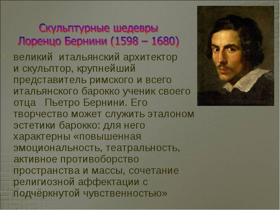 Джованни лоренцо бернини: биография и творчество   39rim.ru