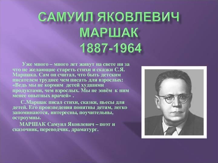 Самуил яковлевич маршак: биография, личная жизнь и творчество писателя - nacion.ru