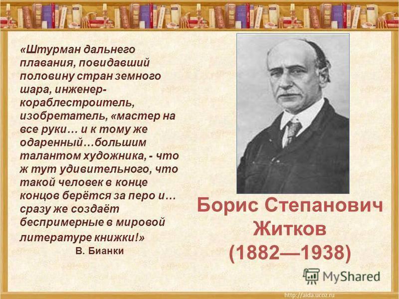 Борис житков, писатель и путешественник: биография, книги :: syl.ru