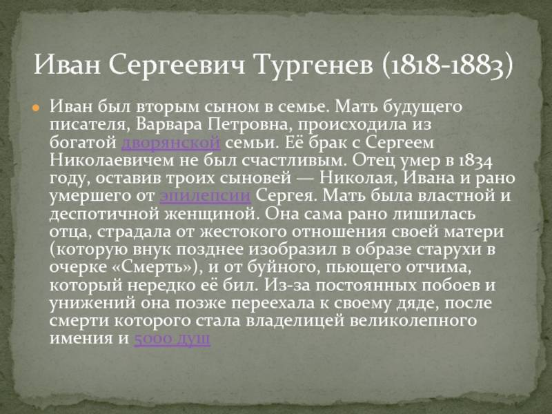 Краткая биография ивана сергеевича тургенева