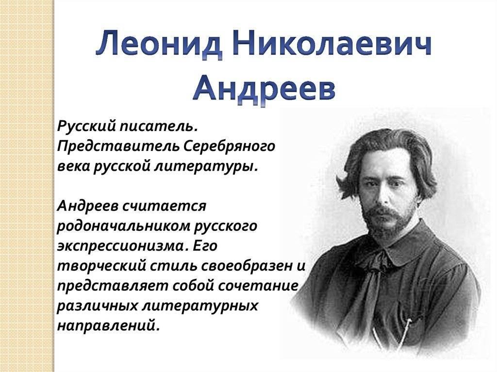 Андреев, леонид николаевич — википедия