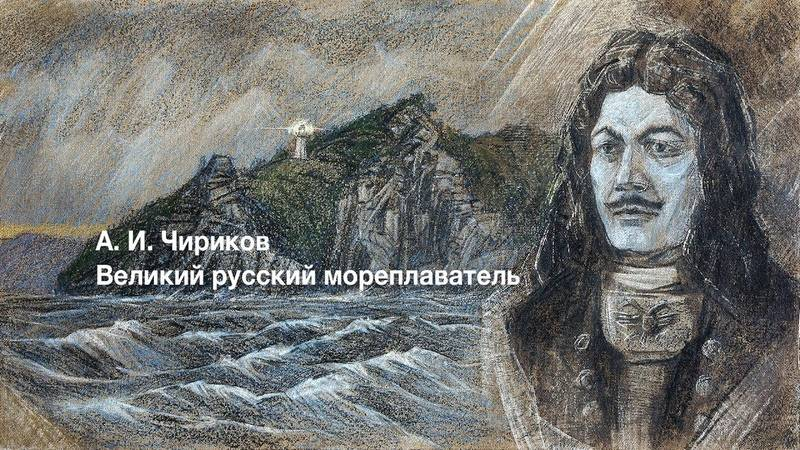 Биография алексея чирикова