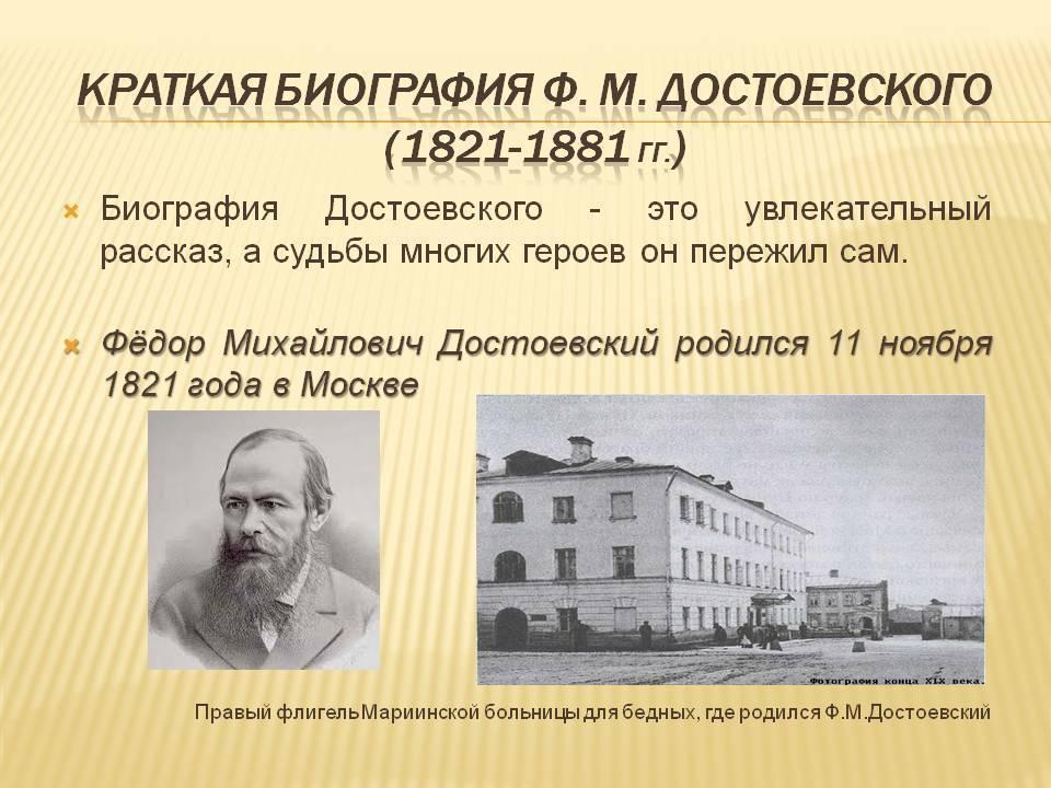 Достоевский, фёдор михайлович | русская литература вики | fandom
