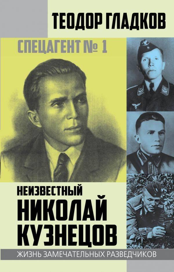 Самый известный советский разведчик - история и интересные факты :: syl.ru