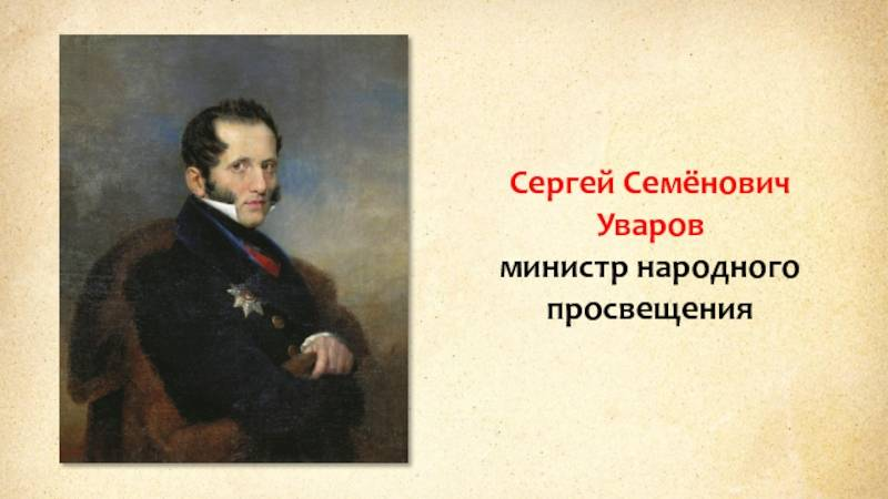 Сергей семёнович уваров - вики