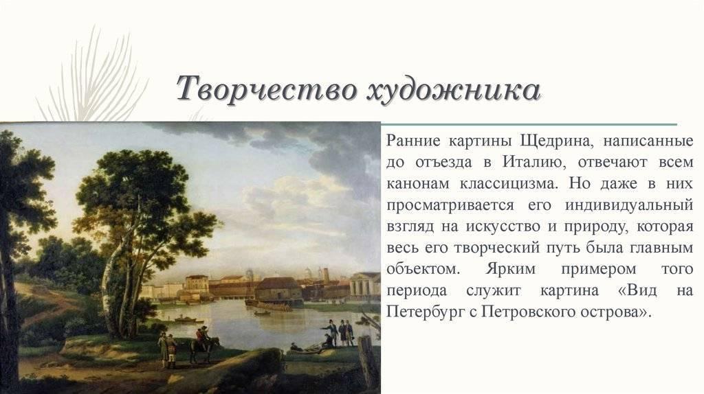 Щедрин, сильвестр феодосиевич