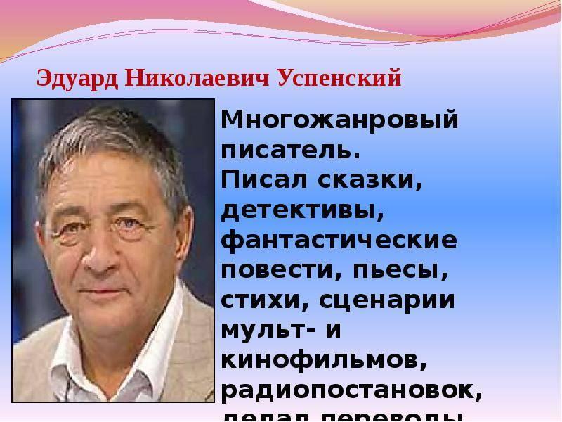 Успенский, эдуард николаевич — википедия