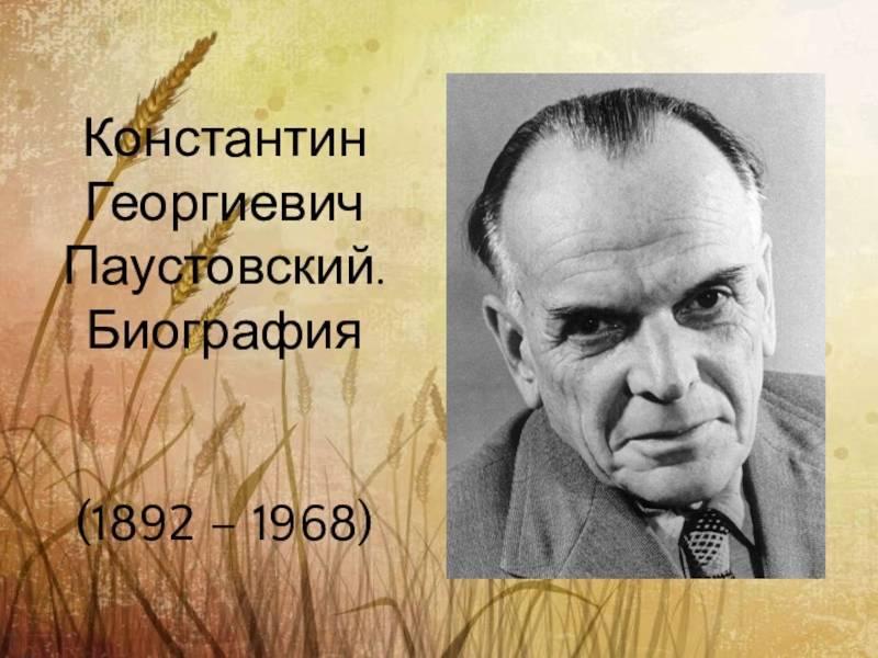 Биография Константина Паустовского