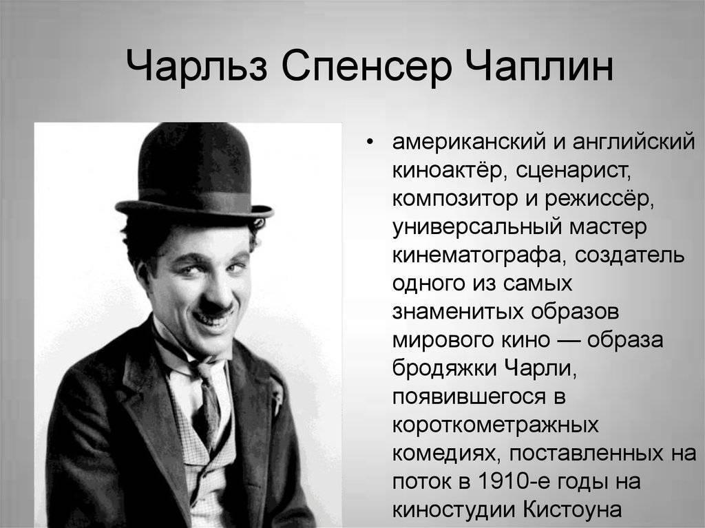 Чаплин, Чарльз Спенсер