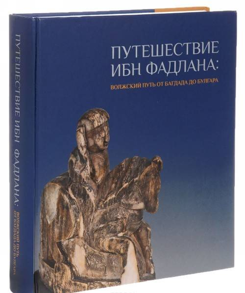 Ибн фадлан и его рукопись о принятии ислама на территории волжской булгарии | oeru.ru