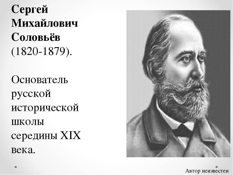 Соловьев сергей михайлович - вики