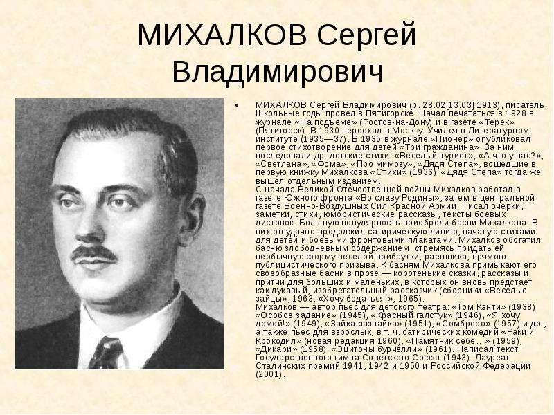 Михалков сергей владимирович - биография, новости, фото, дата рождения, пресс-досье. персоналии глобалмск.ру.