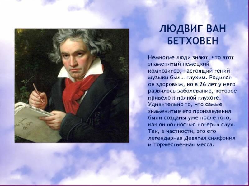 Людвиг ван Бетховен фото