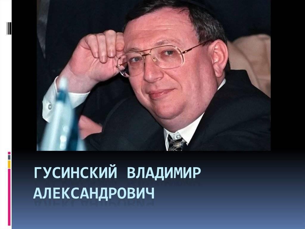 Гусинский владимир александрович