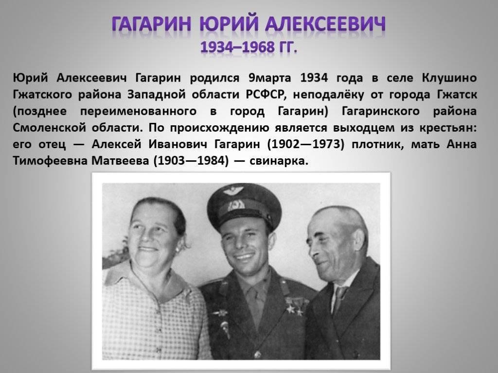 Юрий гагарин - биография, информация, личная жизнь