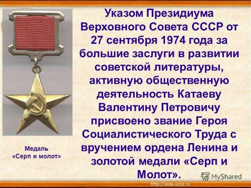 Катаев валентин петрович - к-м - краткая биография для школьников