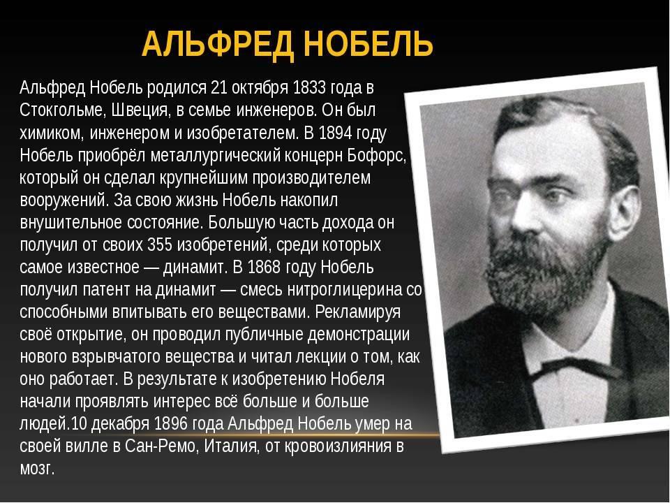 Биография Альфреда Нобеля