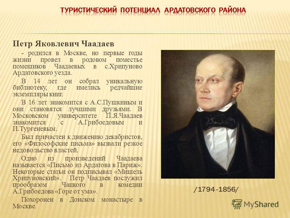 Петр яковлевич чаадаев (1794–1856). 100 великих мыслителей