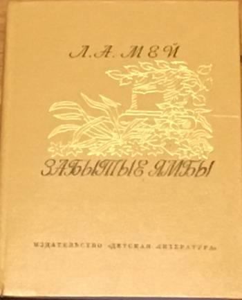 Лев александрович мей