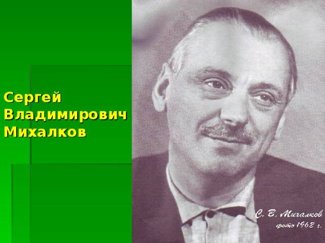 Биография Сергея Михалкова