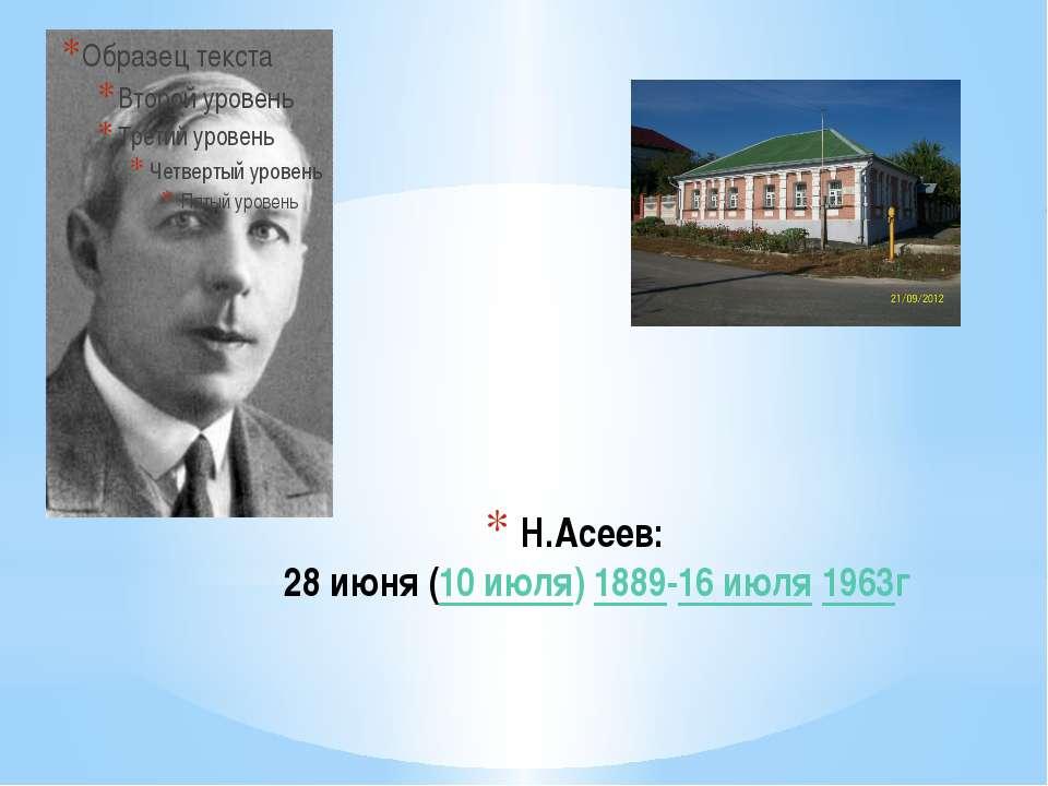 Асеев николай николаевич — продетлит