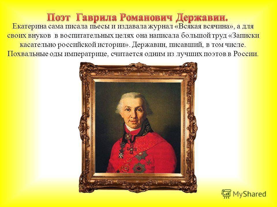 Гавриил романович державин: биография, творчество и личная жизнь